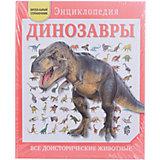 Динозавры: Все доисторические животные