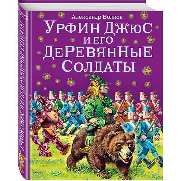 Урфин Джюс и его деревянные солдаты, ил.В. Канивца