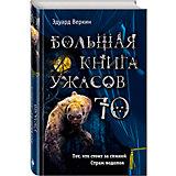Большая книга ужасов 70, Э. Веркин