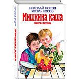 Мишкина каша: Повести и рассказы, Н. Носов, И. Носов