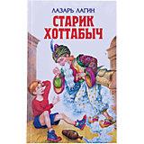 Старик Хоттабыч, Л. Лагин