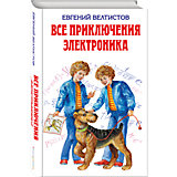 Все приключения Электроника, Е. Велтистов