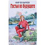 Гостья из будущего, Кир Булычев