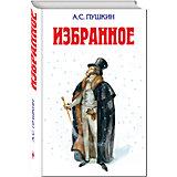 Избранное, А.С. Пушкин