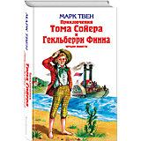 Приключения Тома Сойера и Гекльберри Финна, Марк Твен