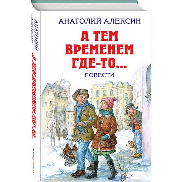"Повести ""А тем временем где-то…"", Алексин А."