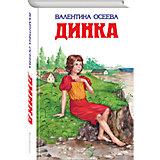 Динка, В. Осеева