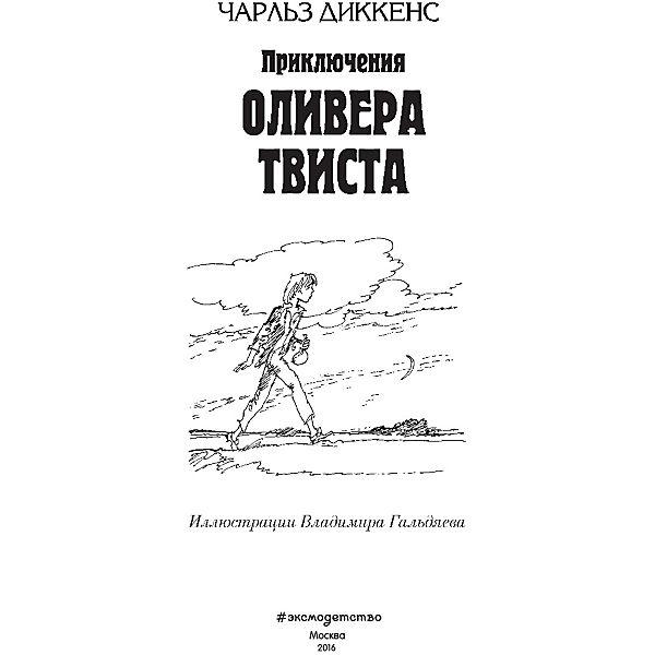 Приключения Оливера Твиста, Диккенс Ч.