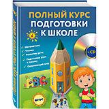 Полный курс подготовки к школе +CD