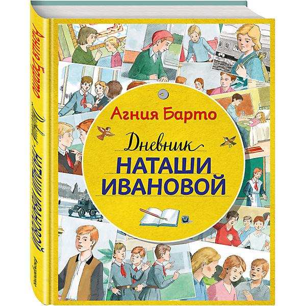 Дневник Наташи Ивановой, ил. А. Воробьева, А. Барто
