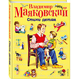 Стихи детям, В. Маяковский