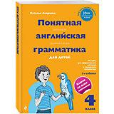 Понятная английская грамматика для детей, 4 класс