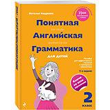 Понятная английская грамматика для детей, 2 класс
