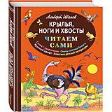 Крылья, ноги и хвосты, Альберт Иванов