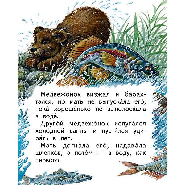 Мастера без топора, ил. М. Белоусовой, В. Бианки