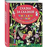 Сказка за сказкой, ил. Н.Т. Барботченко