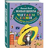 """Сборник """"Живая шляпа"""" (ил. И. Семёнова), Н. Носов"""