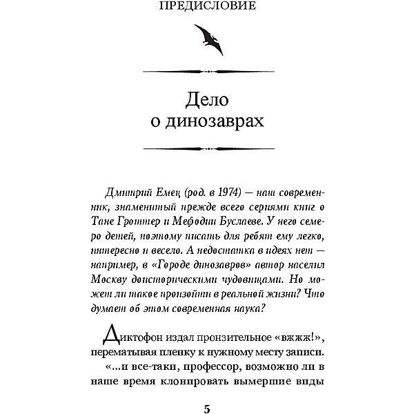Город динозавров, Д. Емец