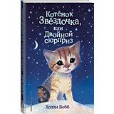 Котенок Звездочка, или Двойной сюрприз, Вебб Х.