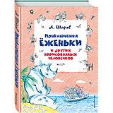 Приключения Ёженьки и других нарисованных человечков, А. Шаров