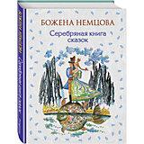 Серебряная книга сказок, ил. Ш. Цпина