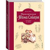 Приключения Тома Сойера, ил. К.Ф.Пэйна, Марк Твен