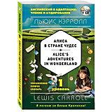 Алиса в Стране чудес + CD, 1-й уровень