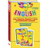 ENGLISH, 2 класс, как помочь ребенку учить английский в школе