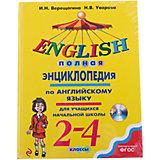 Полная энциклопедия по английскому языку для учащихся начальной школы 2-4 классы + CD