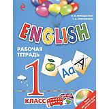 ENGLISH, 1 класс, рабочая тетрадь