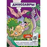 """Игры, комиксы + дополненная реальность """"Динозавры"""""""