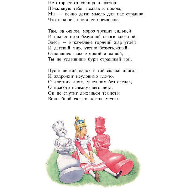 Алиса в Зазеркалье, ил. Марайя