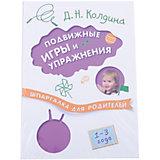 Шпаргалка для родителей: Подвижные игры и упражнения с детьми 1-3 лет