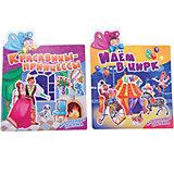 """Наклейки """"Красавицы принцессы + идем в цирк"""", комплект из 2 книг"""