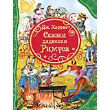 Сказки дядюшки Римуса, Джоэль Чендлер Харрис