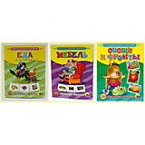 """Комплект из 3 наборов карточек """"Мебель, Еда и напитки, Овощи и фрукты"""""""