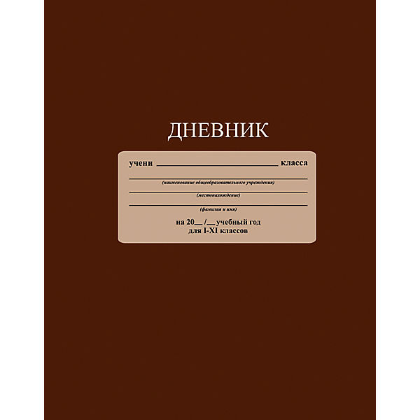 """Дневник  """"Шоколадный"""". Формат А5, твердая обложка 7БЦ,  с глянцевой ламинацией."""