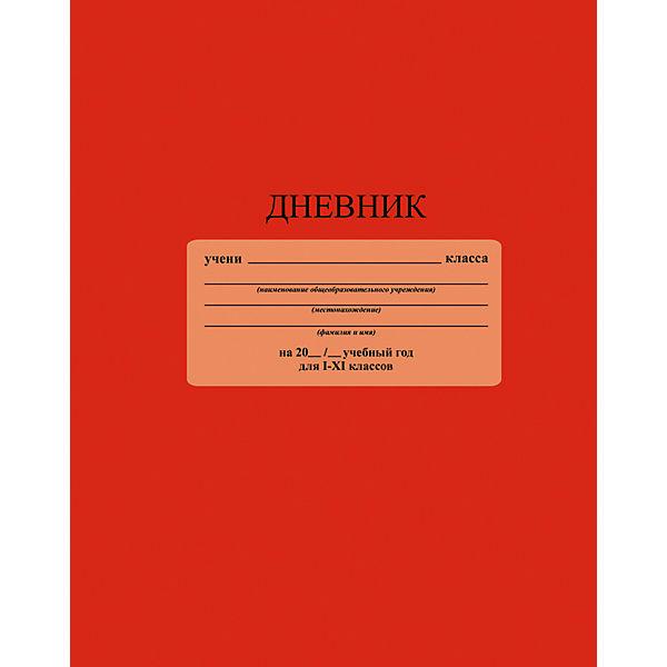 """Дневник  """"Ярко-красный"""". Формат А5, твердая обложка 7БЦ,  с глянцевой ламинацией."""