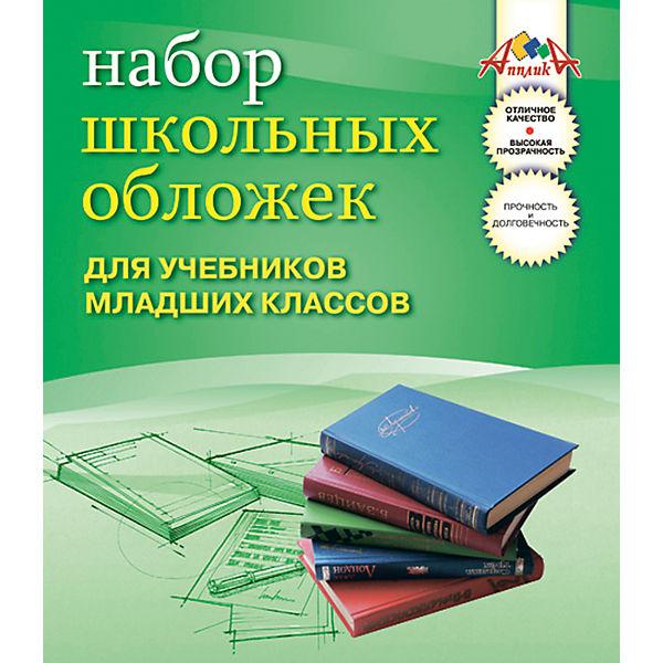 Обложки для учебников младших классов. Комплект 10шт.