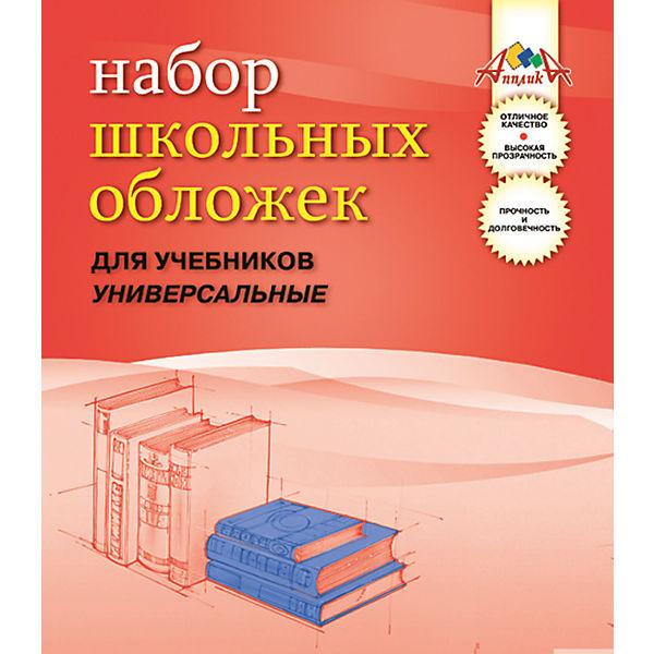 Обложки для учебников универсальные. Комплект 10шт