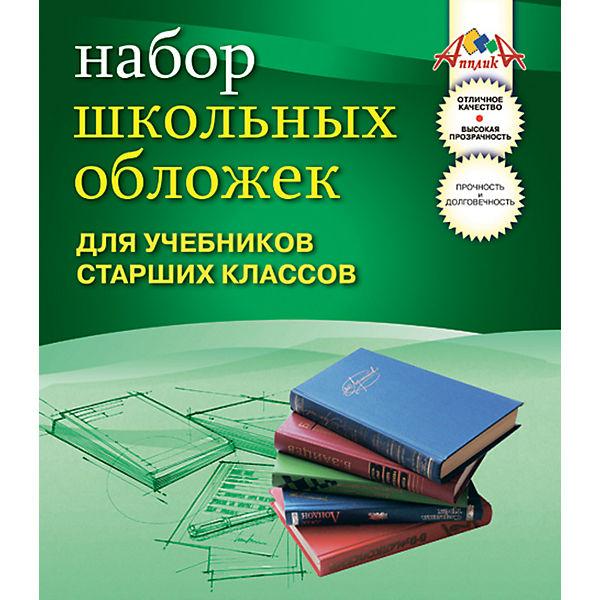 Обложки для учебников старших классов. ПВХ. Комплект 10шт.