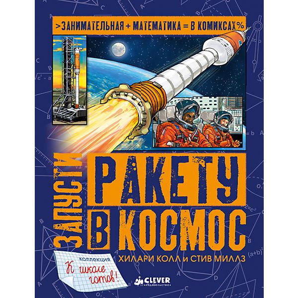 """Книжка """"Запусти ракету в космос"""", Clever"""