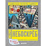 """Книжка """"Построй небоскреб"""", Clever"""