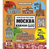"""Книжка """"Москва. Как это было"""", Clever"""