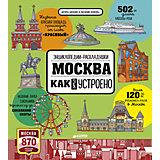 "Книжка ""Москва. Как это устроено"", Clever"