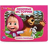 """Книжка-панорамка """"Любимые истории"""", Маша и Медведь"""