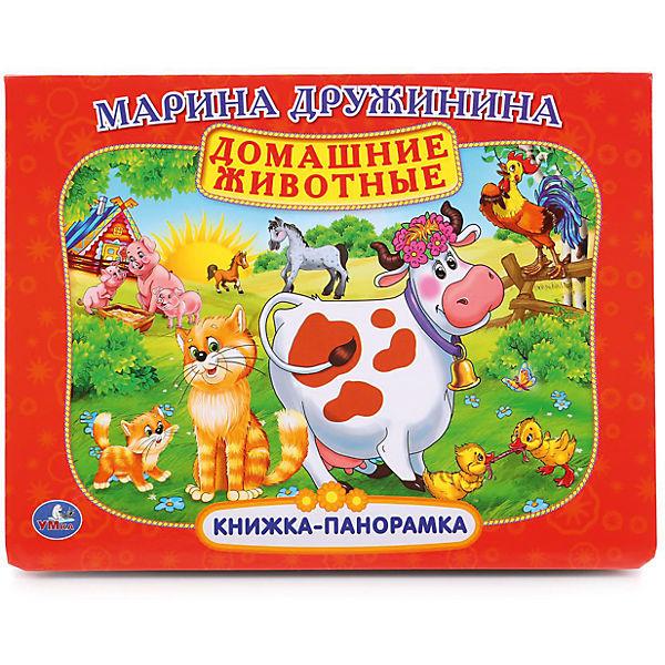 """Книжка-панорамка """"Домашние животные"""""""