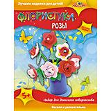 Набор для детского творчества. Цветочный подарок Розы