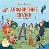Мои первые сказки, А.В. Лисаченко, Алфавитные сказки