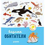 Водные обитатели, А. Бессон, Главная книга малыша